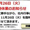 11月26日(火)臨時休業のお知らせ