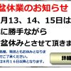 8月13・14・15日 お盆休業のお知らせ