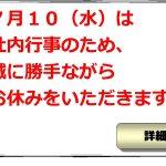 7月10日(水)臨時休業のお知らせ
