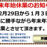 年末年始休業(12/29-1/3)のお知らせ