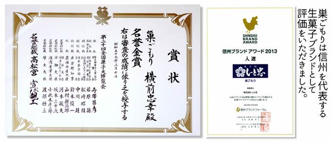 巣ごもりは信州を代表する 生菓子ブランドとして 評価をいただきました。