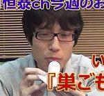 「竹田恒泰chおやつタイム」で、巣ごもりを動画でご紹介いただきました!