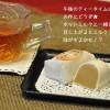 4月限定!茶葉の香り漂う『紅茶巣ごもり』